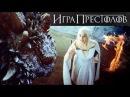 Игра престолов ТРЕЙЛЕР 2-7 сезон