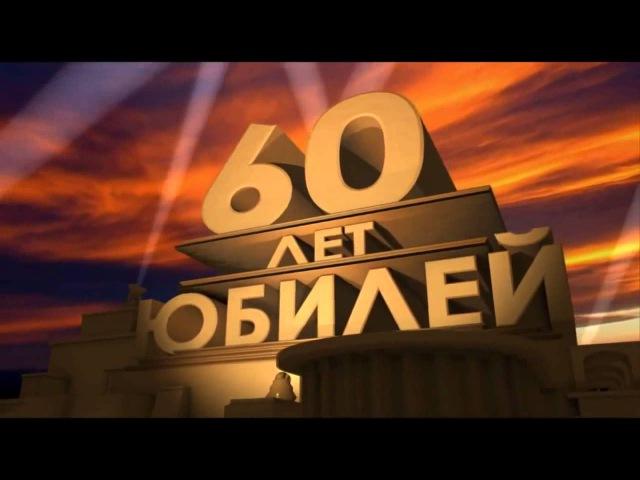 60 лет. футаж.
