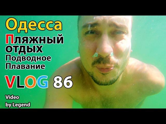 ВЛОГ: Одесса. Пляжный отдых в Одессе. Что на дне Чёрного моря. Одесские пляжи летом. 4K