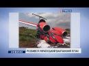 Розбився український вантажний літак