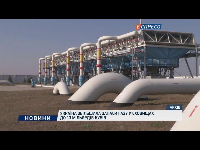 Україна збільшила запаси газу у сховищах до 13 мільярдів кубів