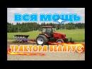 Вспашка огорода на зиму!Трактором Беларус с плугом!
