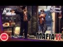 Арестант порядочный Mafia II
