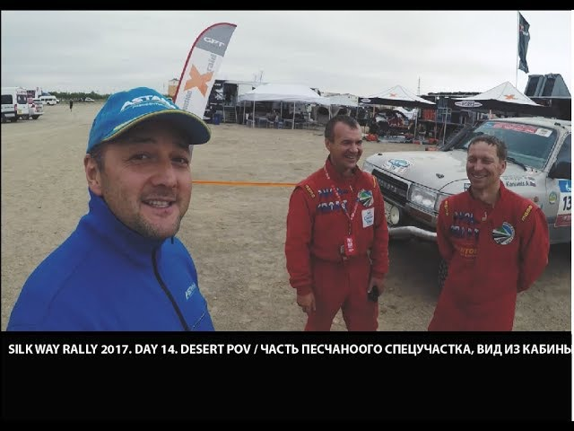 Silk Way Rally 2017. Day 14. Chuk i Gek / Video Настоящие пески! Чук и Гек, герои гонки
