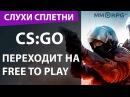 CSGO переходит на free to play. Сплетни-Слухи