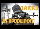 Криминальный фильм ЗАКАЗ ИЗ ПРОШЛОГО Новые и старые русские фильмы боевики