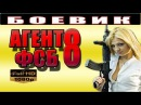 АГЕНТ ФСБ 8 РУССКИЙ БОЕВИК 2017 РУССКИЙ БОЕВИКИ