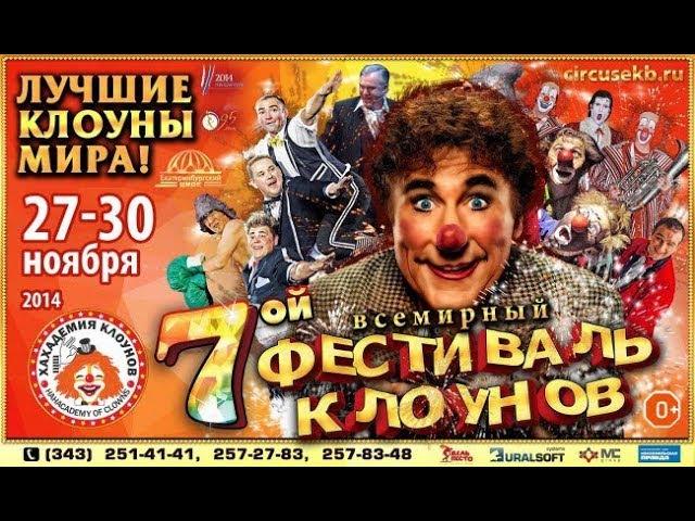 VII Всемирный фестиваль клоунов (2014)