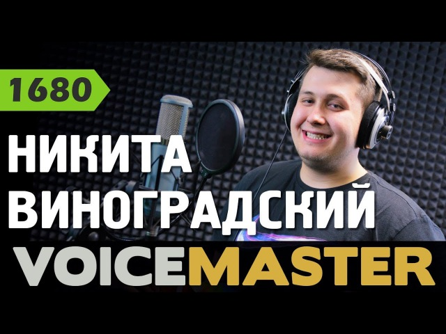 Никита Виноградский - Держи (Дима Билан)