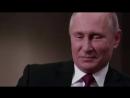 Путин в фильме «Новый миропорядок»: Если бы вы меня сейчас спросили: Девушкам можно верить? , я бы на этот счет порассуждал.