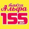 Такси 155 Альфа — Гомель