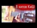 Eiro Nareth 8 ХИТОВ группы КОРОЛЬ И ШУТ на гитаре Фингерстайл ТАБЫ