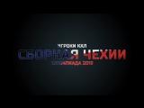 Игроки КХЛ в сборной Чехии на Олимпиаде-2018