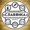 ТК Сельский привоз Славянка