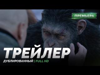 DUB | Трейлер №4: «Планета обезьян: Война / War for the Planet of the Apes» 2017
