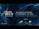 Adrenaline Cyber League, финал