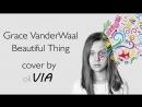 OliVia Tomczak - Beautiful Thing (Grace VanderWaal Cover)