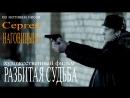 Разбитая судьба (художественный фильм по мотивам песен Сергея Наговицына)