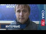 Динамо (мол.) — ПФК ЦСКА (мол.) — 2:1. Интервью с Аксёновым