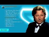 Андрей Никольский - Я поднимаю свой бокал (Альбом 1998 г)