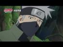 Трейлер к Boruto Naruto Next Generations 37 / Боруто Следующее поколение Наруто 37 серия