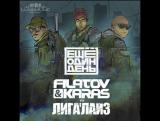 Filatov  Karas vs. Лигалайз - Ещё один день