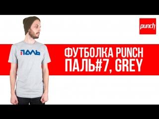 Футболка Punch - Паль#7, Grey. Обзор