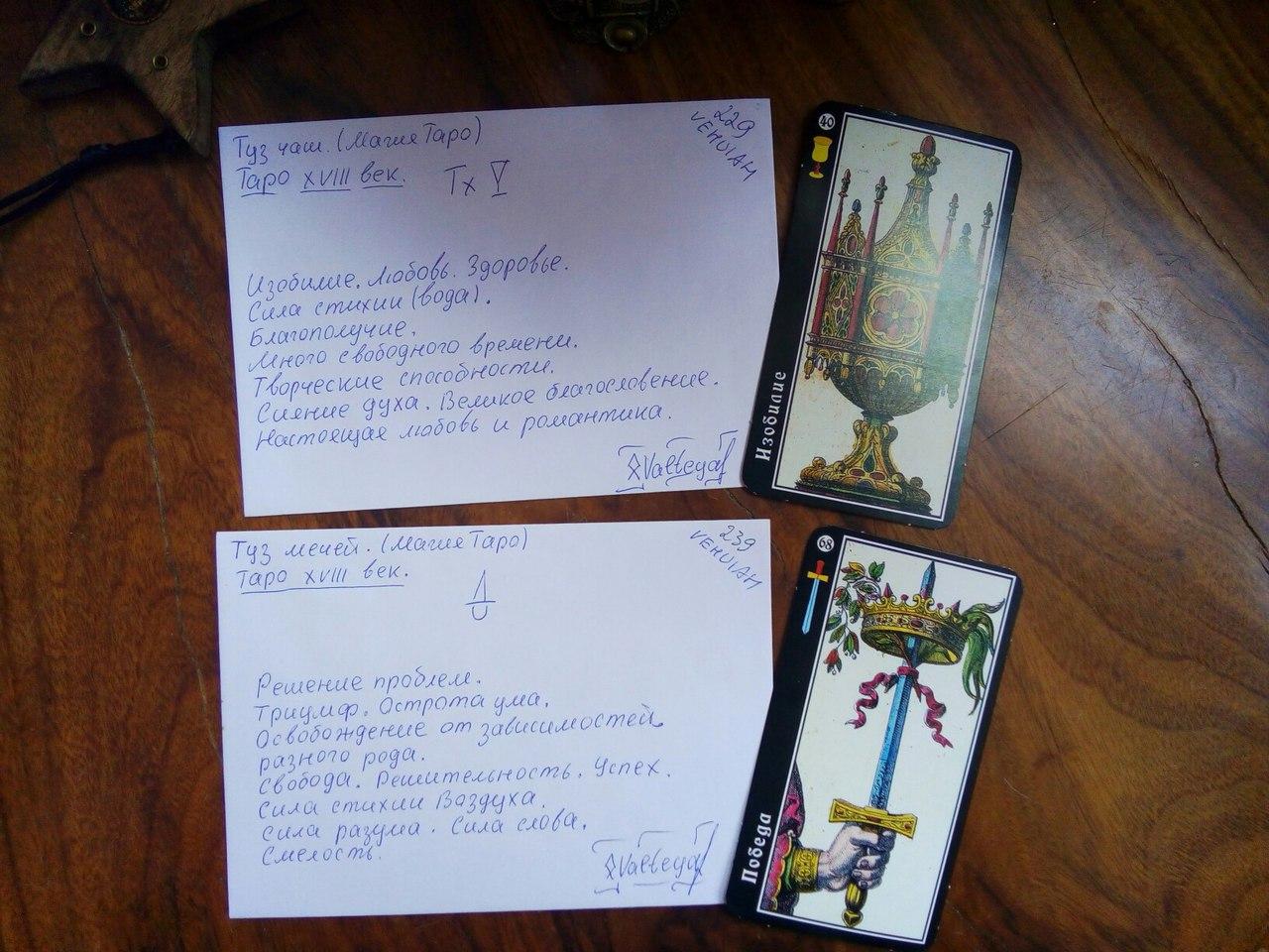 Рунограмма - Конверты с магическими программами от Елены Руденко. Ставы, символы, руническая магия.  - Страница 6 CjF8OkbTkEA
