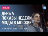 LIVE: ДЕНЬ 4, ПОКАЗЫ НЕДЕЛИ МОДЫ В МОСКВЕ
