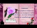 С Днем Рождения, Светлана! Именные поздравления. Очень красивое видео.mp4