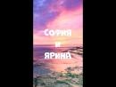 София Ярина=Друзья на веки