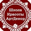 Школа Красоты АртДЕКОР Белгород