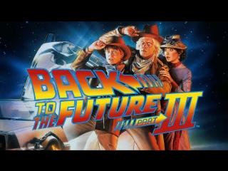 Назад в будущее 3 1990 Гаврилов VHS