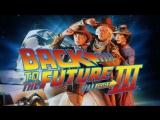 Назад в будущее 3 1990 Гаврилов VHS HD