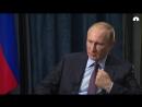 Что Путин ценит больше всего в людях