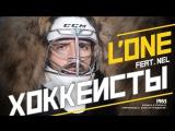 LONE feat. Nel - Хоккеисты (премьера клипа, 2017)