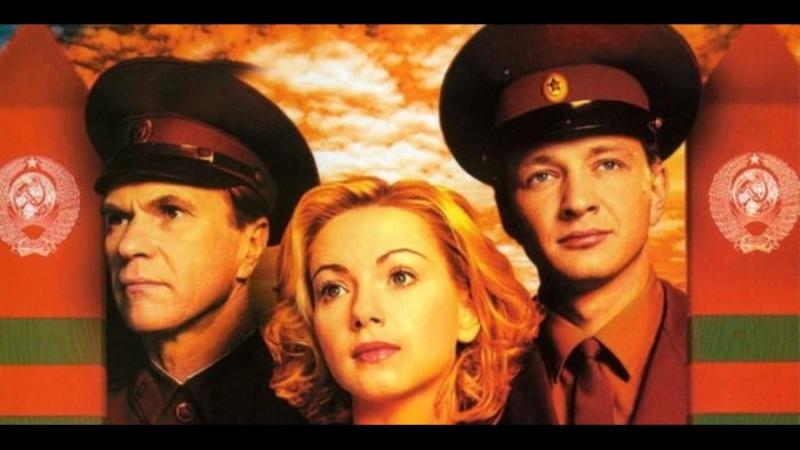 Граница Таежный роман 1 4 серии 2000