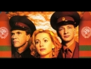 Граница. Таежный роман 1-4 серии (2000)