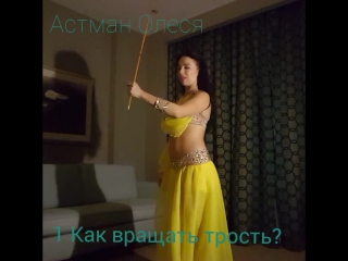 1 Как вращать трость / Танец живота