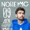 NOIZE MC в Казани! 9 декабря Эрмитаж