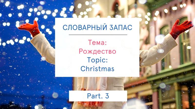 Словарный запас. Рождество. / Christmas. Часть 3.