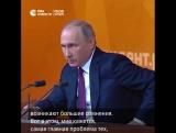 Путин об оппозиции