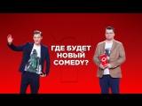Live-трансляция нового сезона Comedy Club