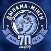 ХК Динамо Минск | HC Dinamo Minsk