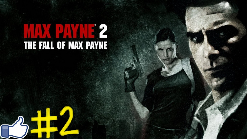 Max Payne 2: The Fall of Max Payne ➤Прохождение 2➤
