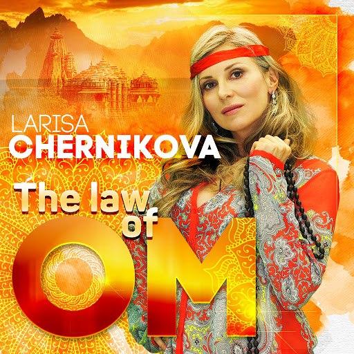 Лариса Черникова альбом The Law of OM