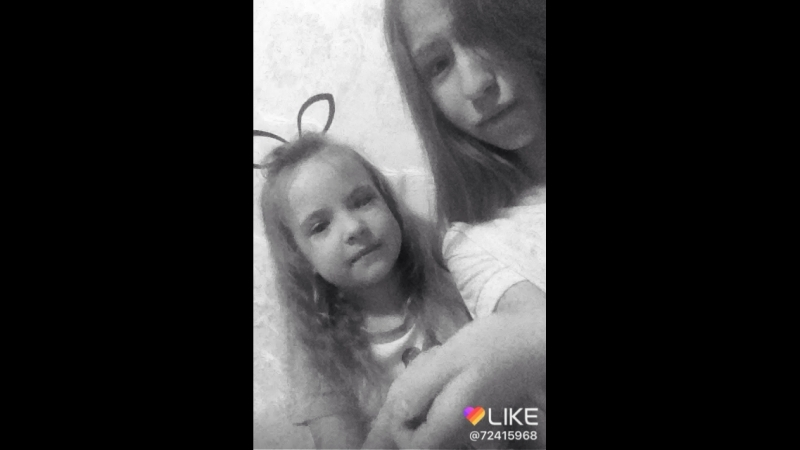 Люблю тебя сестрёнка 😘