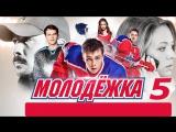 Сериал МОЛОДЕЖКА 5 сезон 2017 смотреть онлайн cthbfk vjkjltrf 5 ctpjy 2017 cvjnhtnm jykfqy