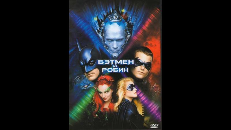 Бэтмен и робин фильм 1997 HD