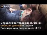 ФСБ объявила о задержании в Симферополе